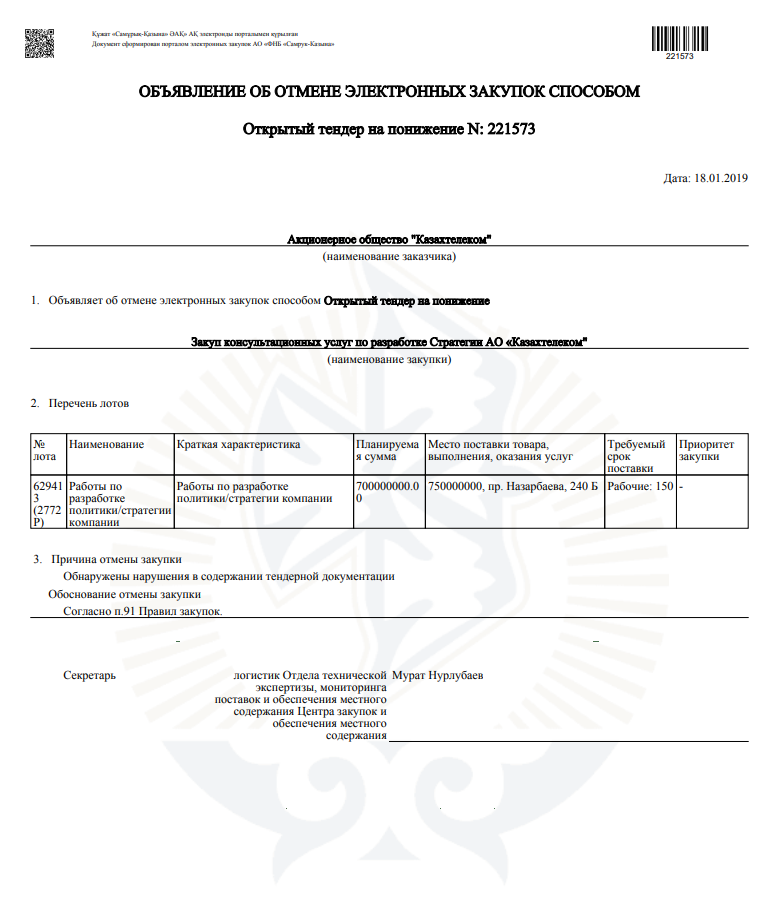 """Казахтелеком"" отменил тендер на разработку стратегии за 700 млн тенге"