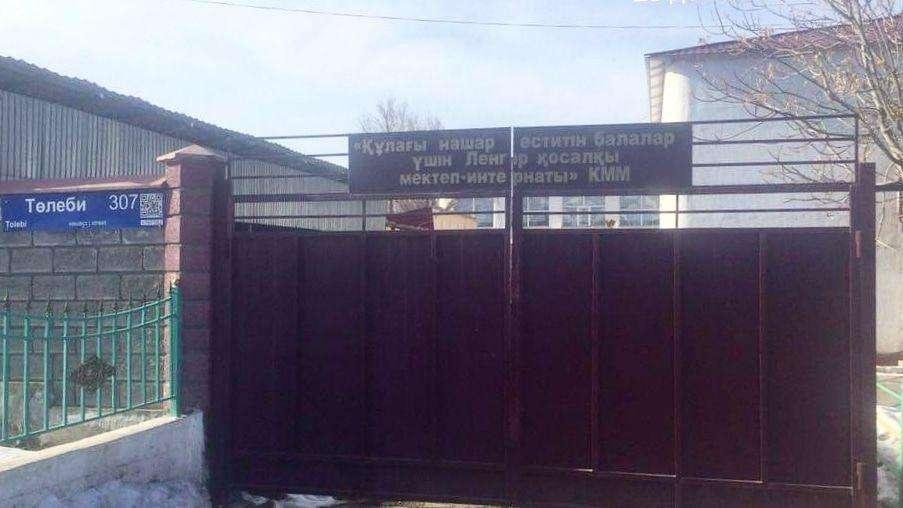 Школа-интернат для слабослышащих детей в Ленгере