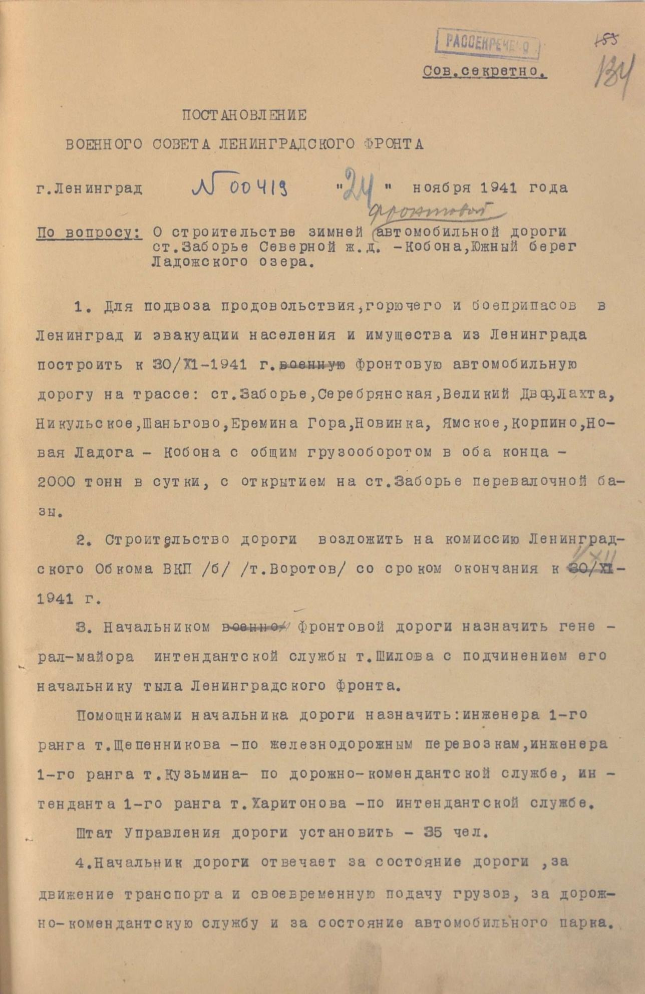 Из рассекреченных документов можно узнать о том, как организовывалась эвакуация из Ленинграда