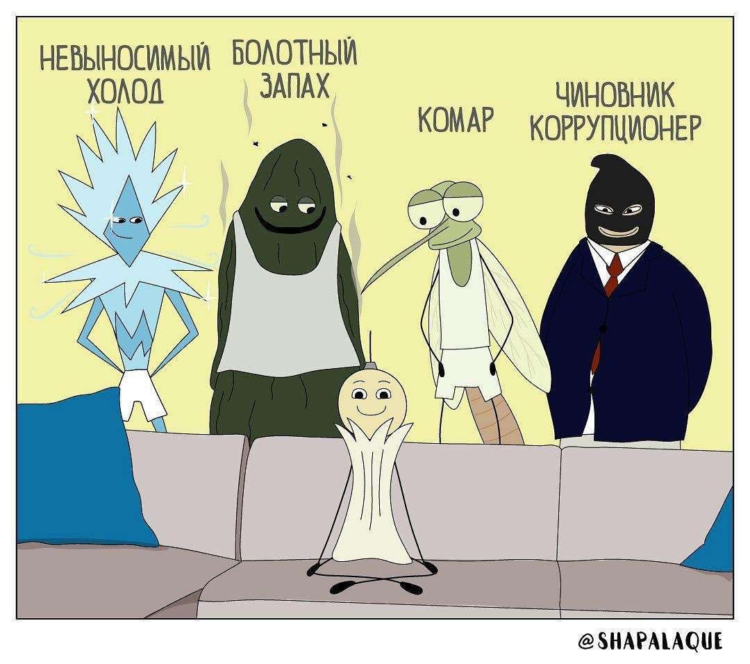 Фрагмент сборника комикс-стрипов