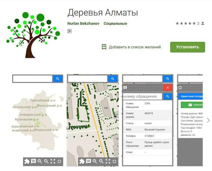 В Алматы создали приложение с информацией о 2,2 млн деревьев