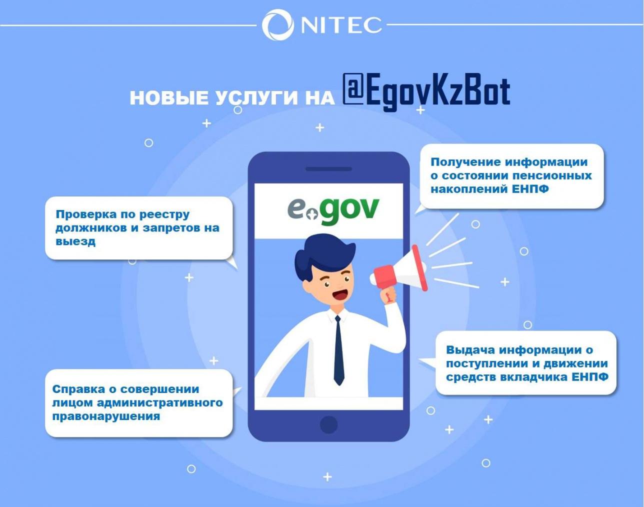 В мессенджере @EgovKzBot появились четыре новые услуги