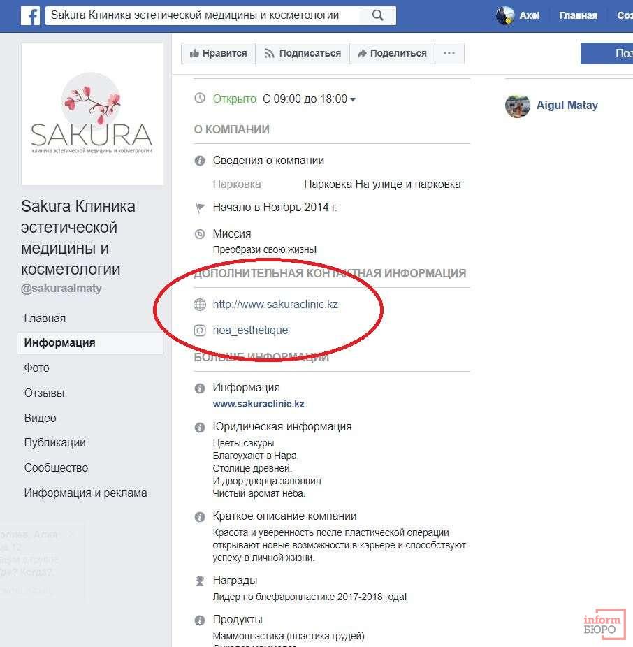 Скриншот страницы Sakura в Facebook