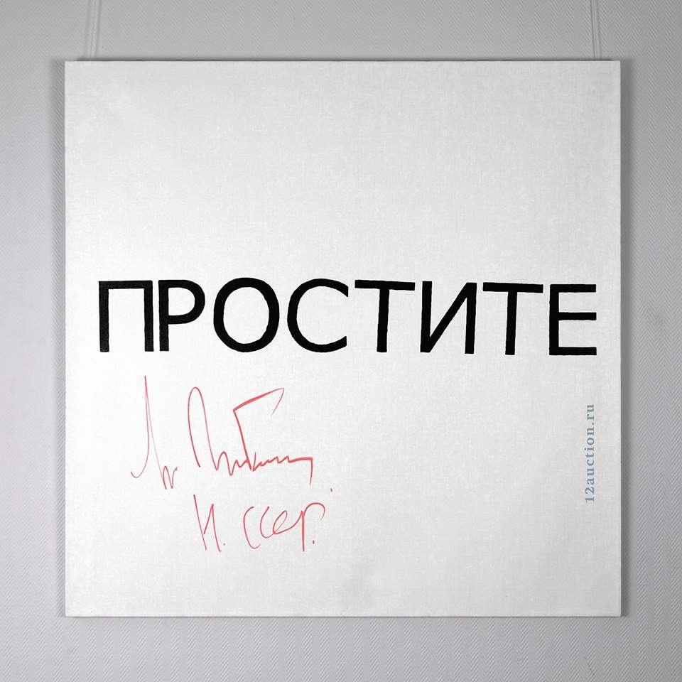 Холст продали за 12 млн рублей