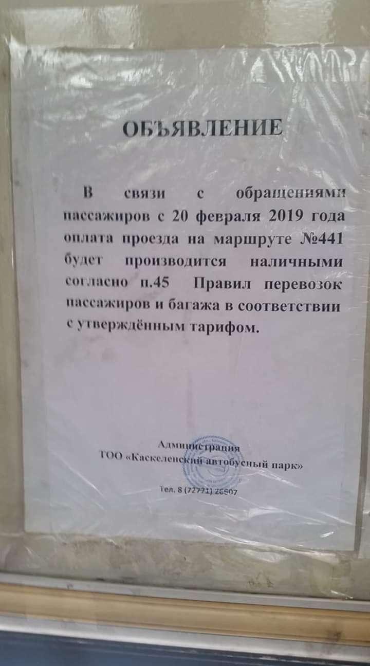 Объявление в автобусах