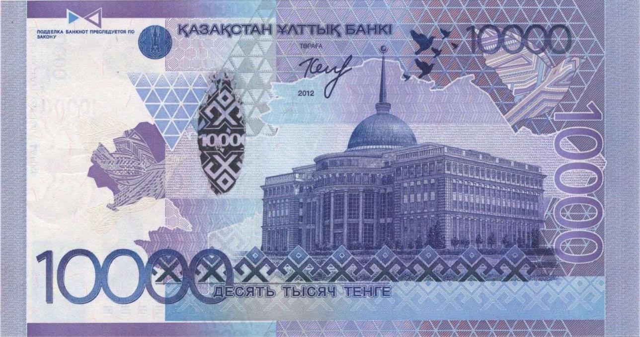 Банкнота в 10 000 тенге