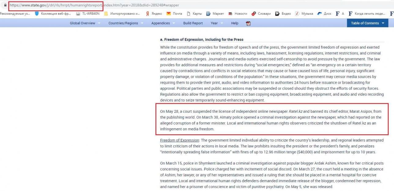 Скриншот из ежегодного доклада Государственного департамента США о правах человека в мире