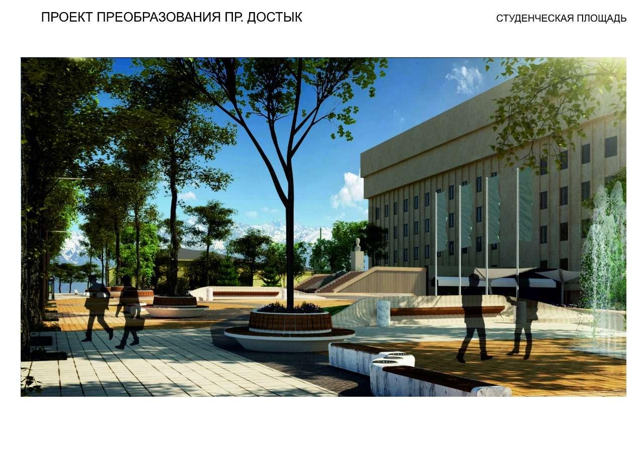 Проект реконструкции проспекта Достык (от Казыбек би до Курмангазы)