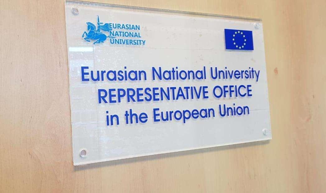 ЕНУ открыл представительство в Брюсселе
