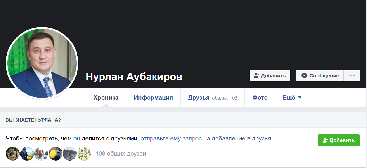 Скриншот с аккаунта акима города Караганды