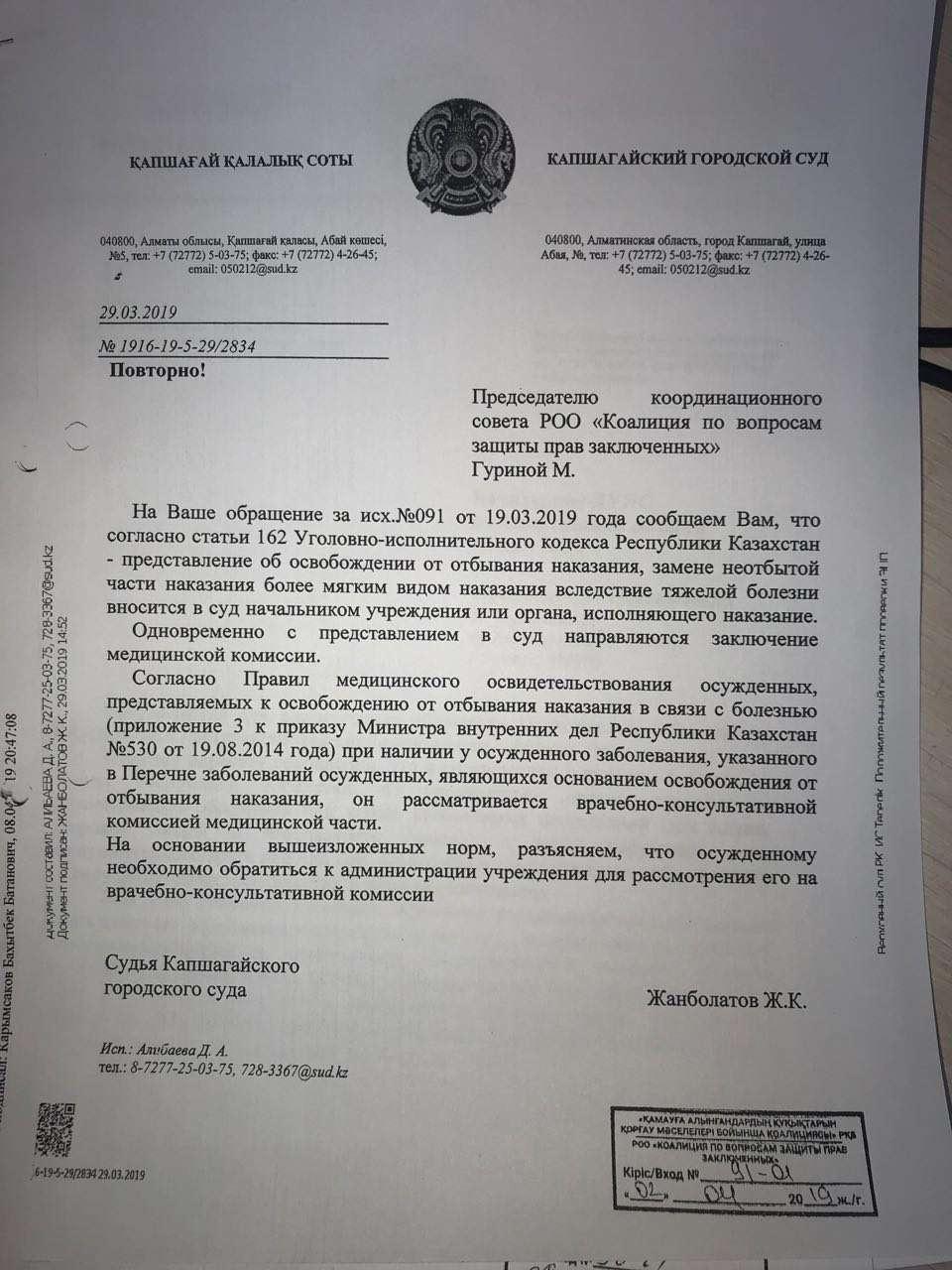 Правозащитники уже подавали документы на досрочное освобождение осужденного, но суд перенаправил их к ДУИС