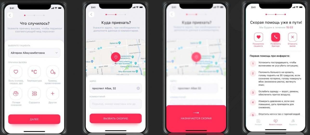 Так выглядит приложение по вызову скорой помощи