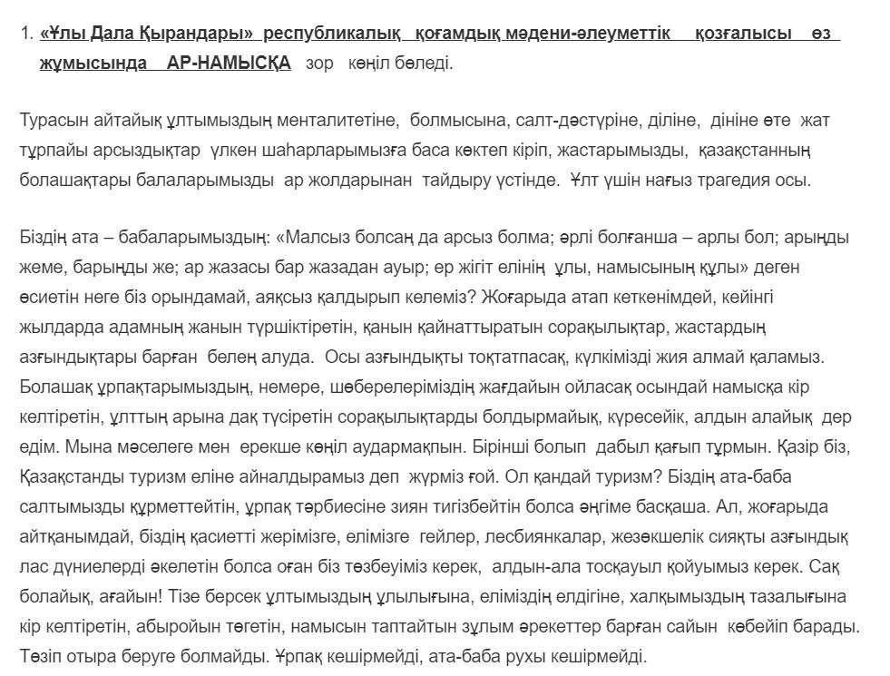 Фрагмент предвыборной программы Садыбека Тугеля