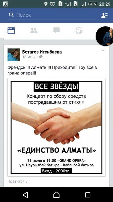 Пользователь Facebook сообщает о благотворительной акции.