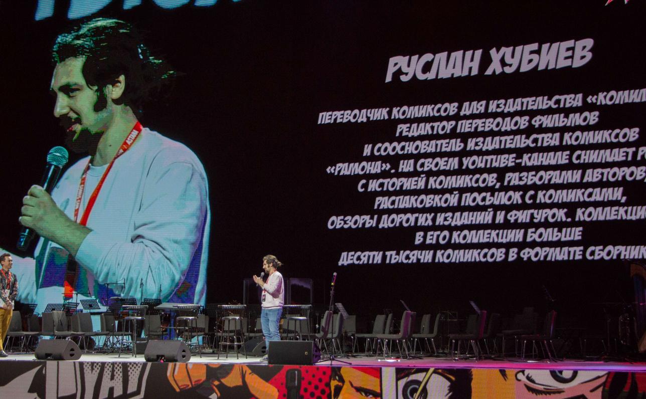 Руслан Хубиев, переводчик комиксов и фильмов
