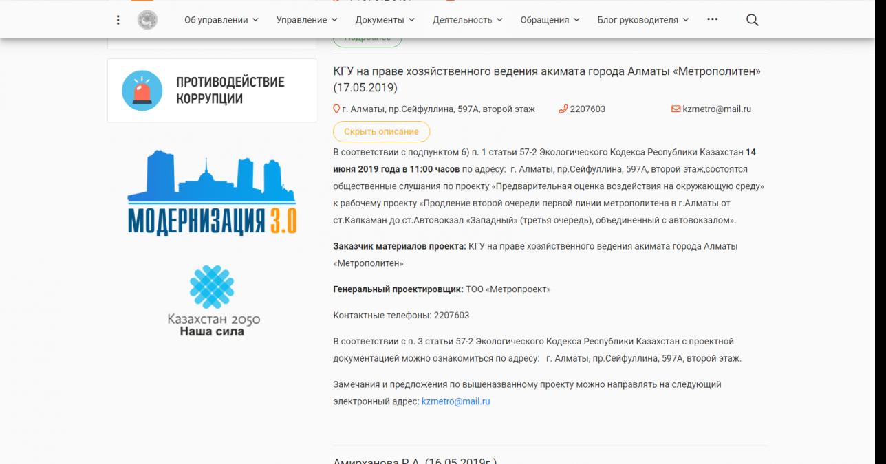 Скриншот объявления о проведении общественных слушаний с сайта управления зелёной экономики Алматы