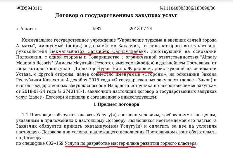 Договор на разработку мастер-плана развития горного кластера