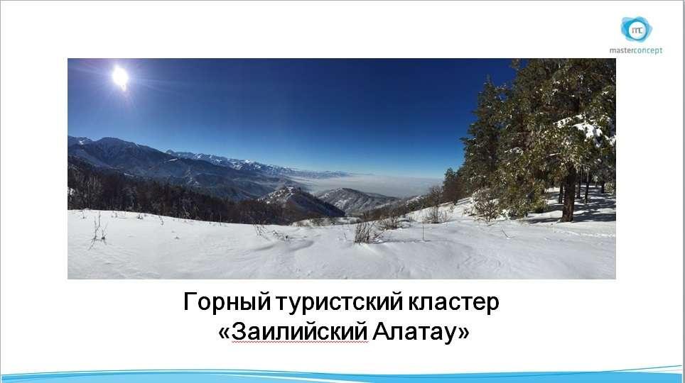 """Первый слайд презентации """"Горный кластер """"Заилийский Алатау""""."""