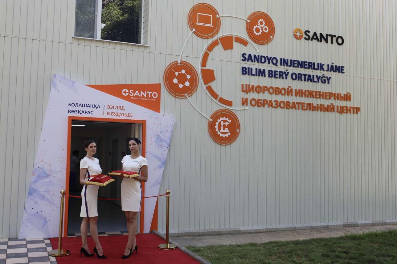 Цифровой образовательный центр на территории завода SANTO