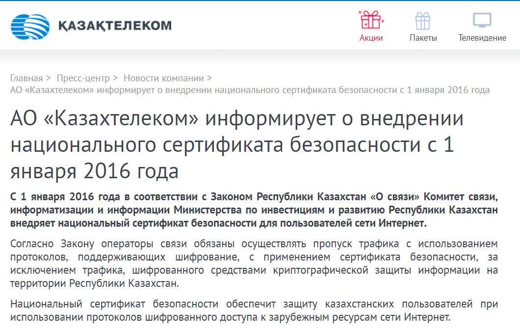 Скриншот новости с официальной страницы Казахтелеком