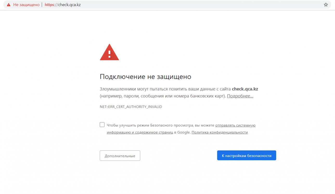 Предупреждение, которое показывает браузер, если не находит подходящий сертификат безопасности на запрашиваемом ресурсе