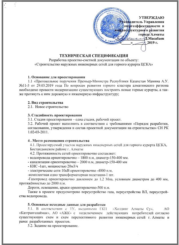Техническая спецификация. Разработка проектно-сметной документации по объекту «Строительство наружных инженерных сетей для курорта ЦСКА».