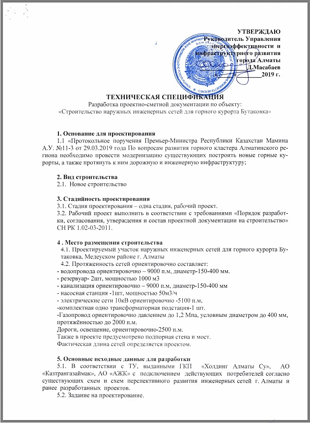 Техническая спецификация. Разработка проектно-сметной документации по объекту «Строительство наружных инженерных сетей для курорта «Бутаковка».