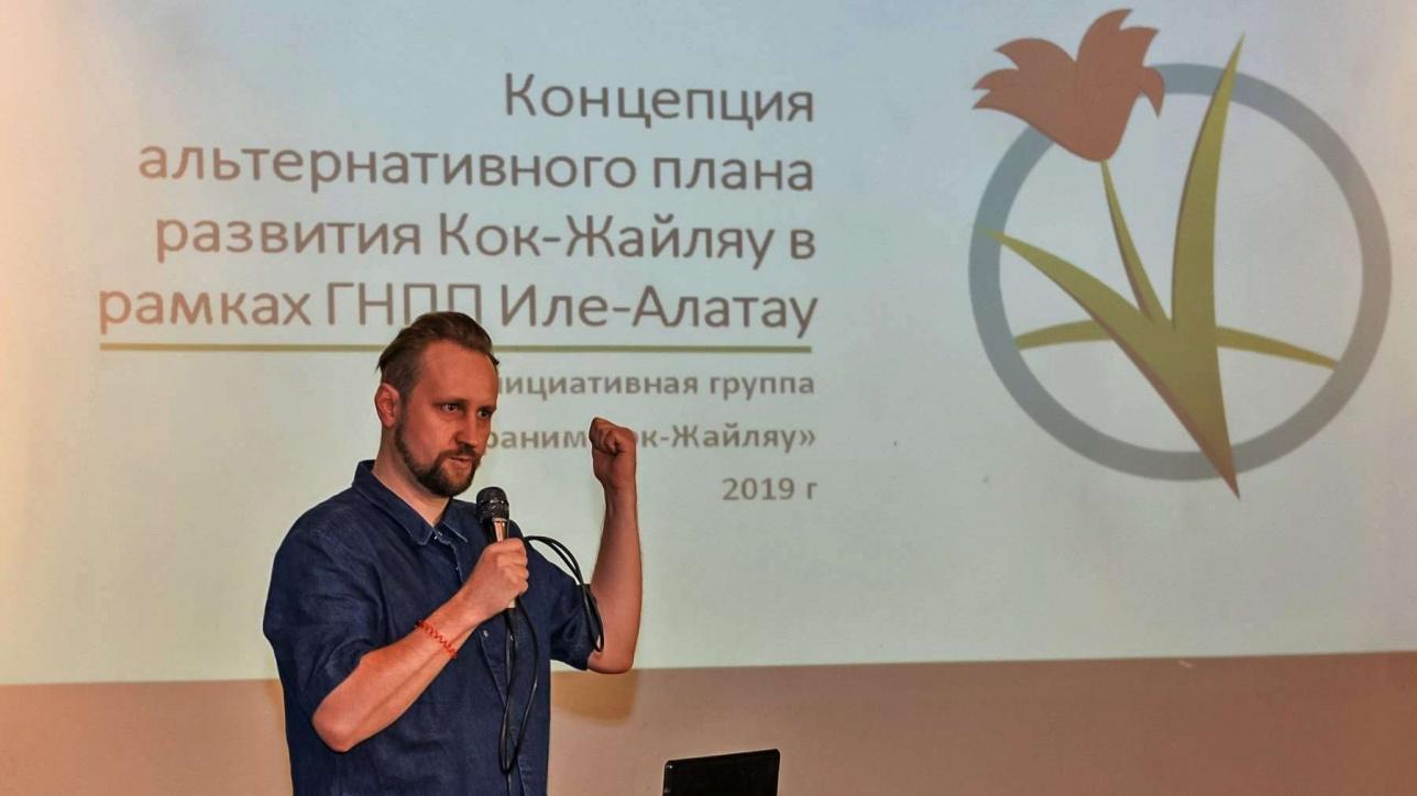 Александр Колмаков представляет концепцию альтернативного экологического проекта развития урочища Кок-Жайляу