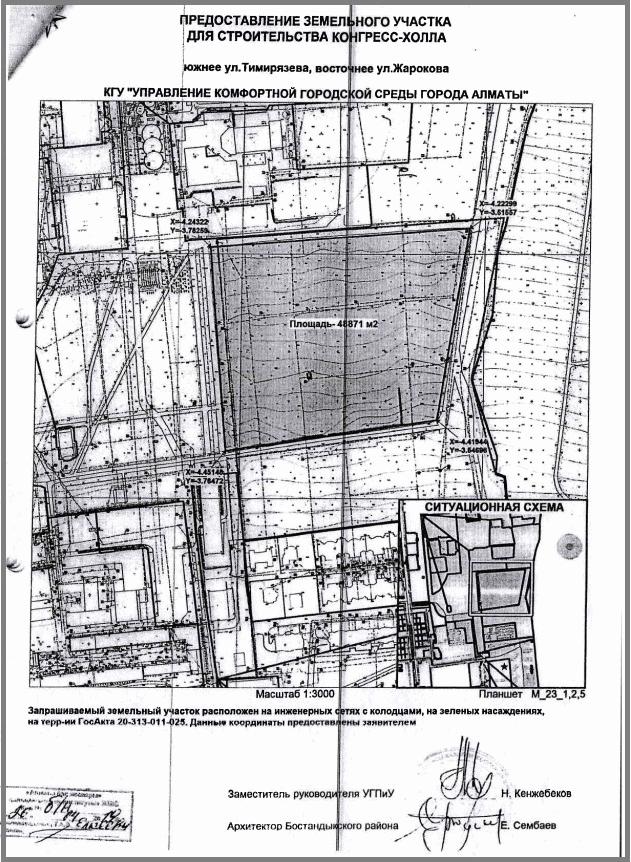 План земельного участка для строительства конгресс-холла.