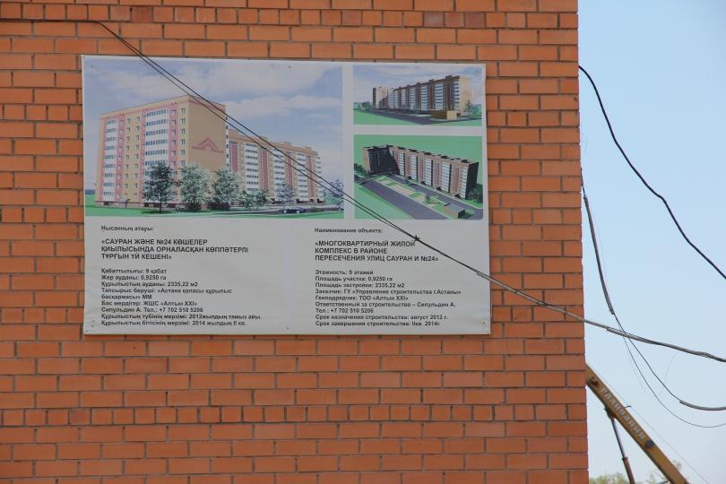 Вот таким красивым согласно этой информационной вывески должен выглядеть жилой комплекс на углу улиц Сауран - улица №24