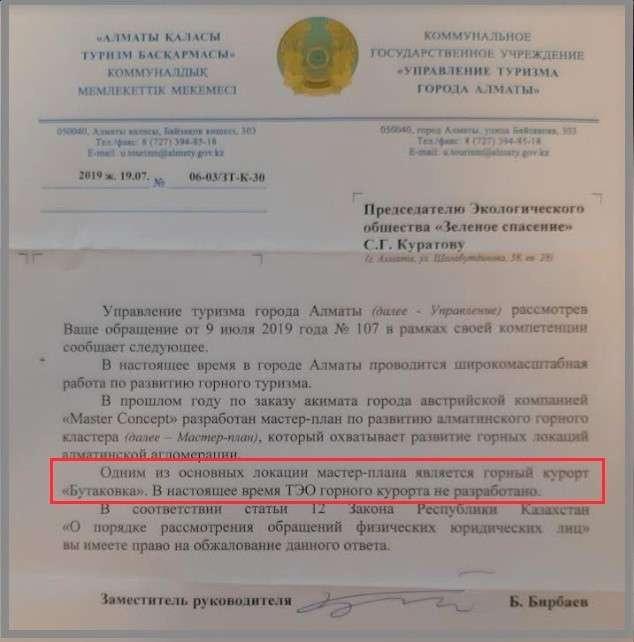 Ответ Сергею Куратову из управления туризма от 19 июля 2019 года