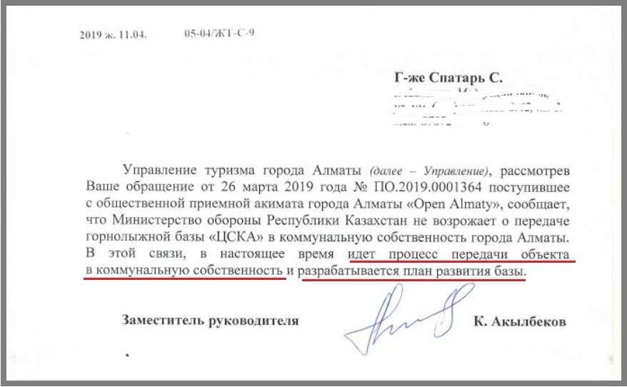 Ответ Светлане Спатарь, полученный из управления туризма от 11 апреля 2019 года