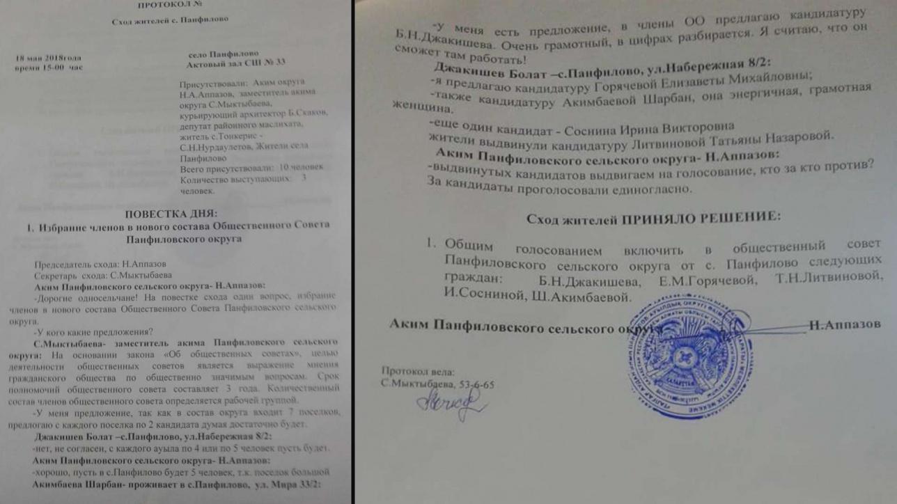 Протокол избрания в общественный совет Панфиловского округа из жителей села Панфилово