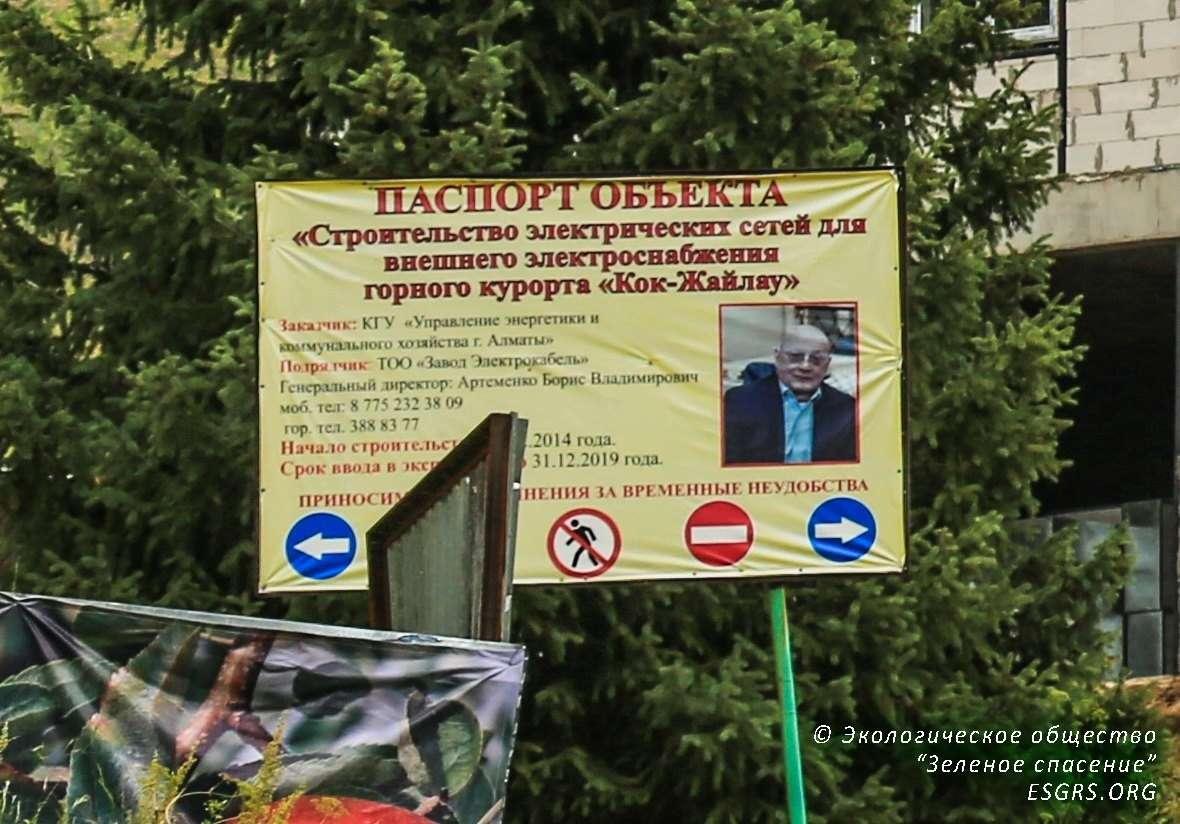"""Паспорт объекта """"Строительство электрических сетей для внешнего электроснабжения горного курорта """"Кокжайлау"""". Срок ввода в эксплуатацию – 31.12. 2019 года. Снято в 2018 году"""