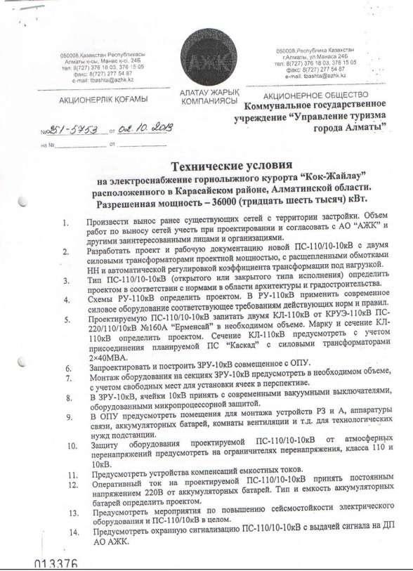 """Первая страница технических условий на электроснабжение ГЛК """"Кокжайлау"""""""