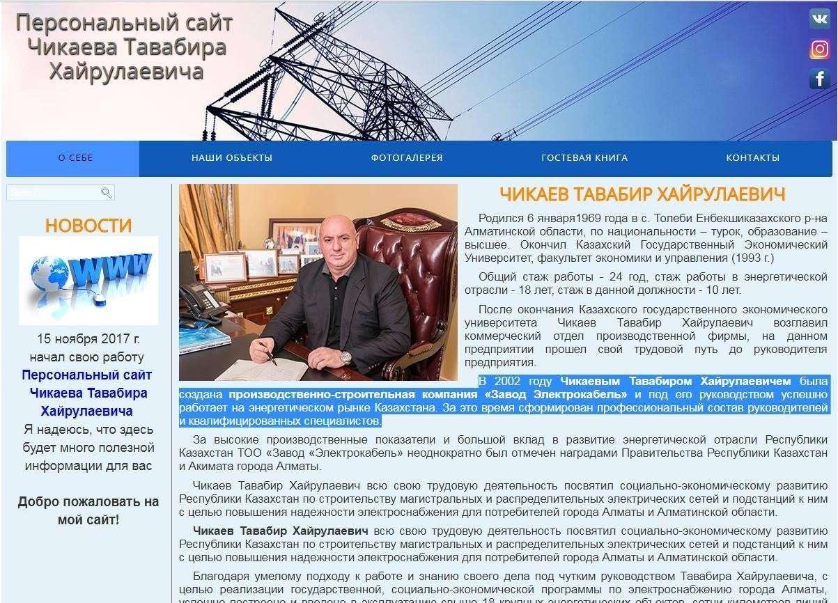 Главная страница персонального сайта chikaev.kz