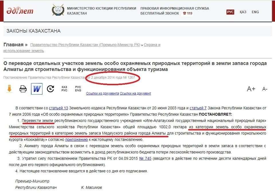 Постановление Правительства от 2 декабря 2014 года №1267