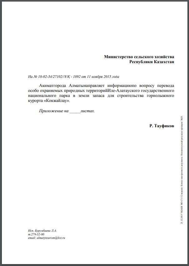 Приложение к письму замакима Алматы Р. Тауфикова в Министерство сельского хозяйства