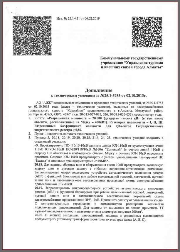 Дополнение техническому соглашению от 2.10.2013 г.