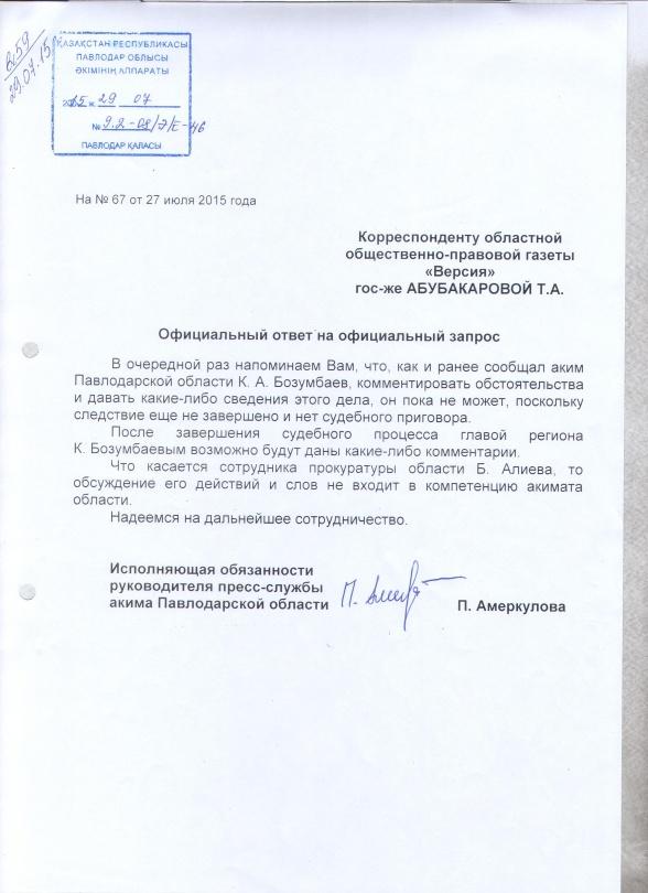 Ответ пресс-службы акима Павлодарской области