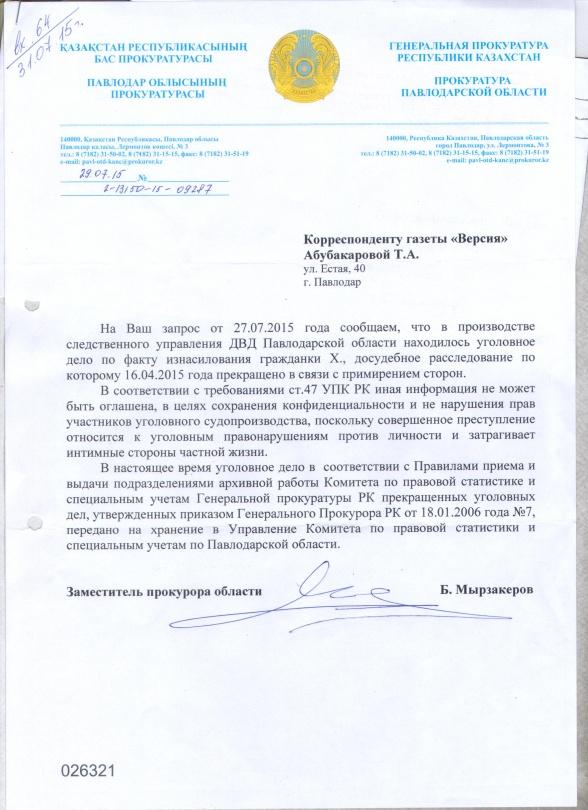 Ответ Павлодарской областной прокуратуры