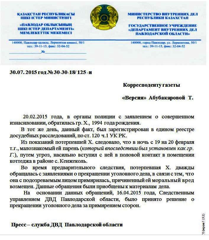Ответ ДВД Павлодарской области