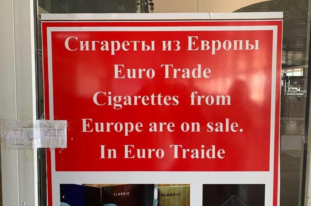 """""""Сигареты из Европы"""""""