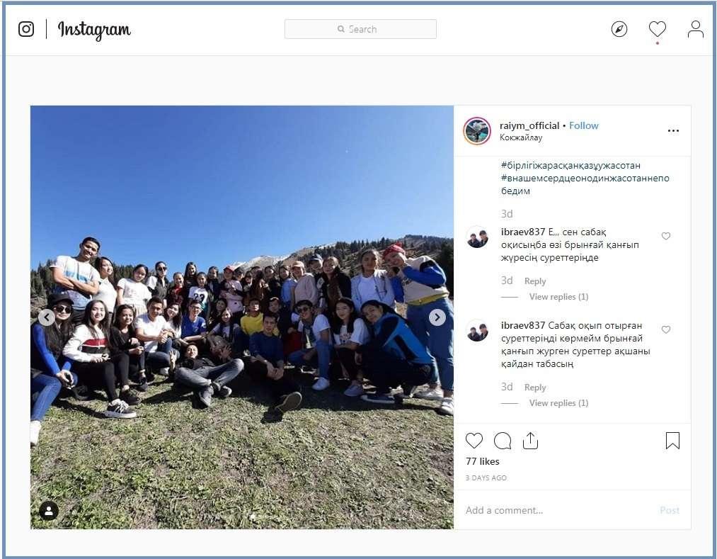 Скриншот поста в Instagram о посещении группой молодёжи урочища Кок-Жайляу, предположительно 21-22 сентября.