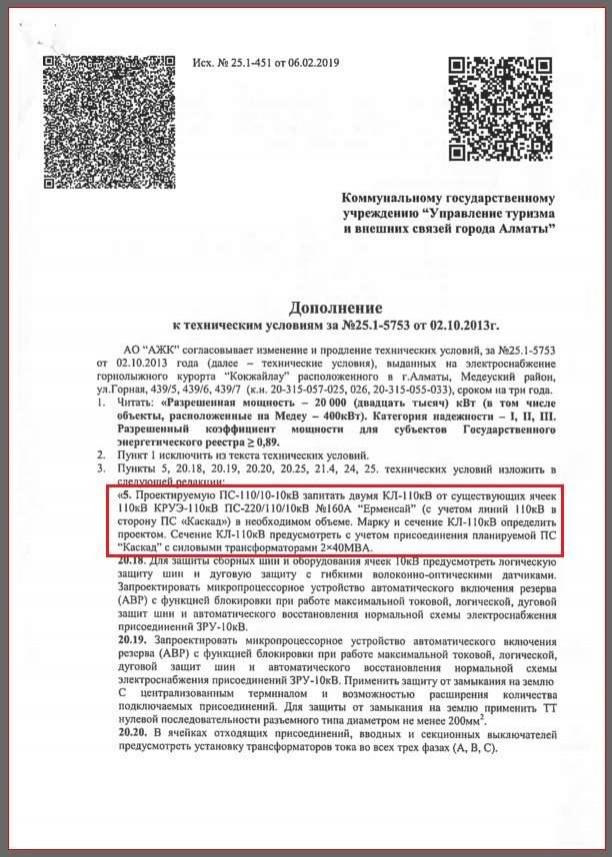 """Письмо АО """"АЖК"""" в управление туризма г. Алматы от 6 февраля 2019 года"""