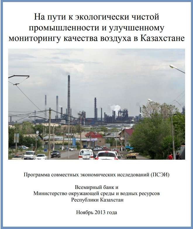 Титульный лист совместного исследования Всемирного банка и Министерства охраны окружающей среды РК. 2013 год
