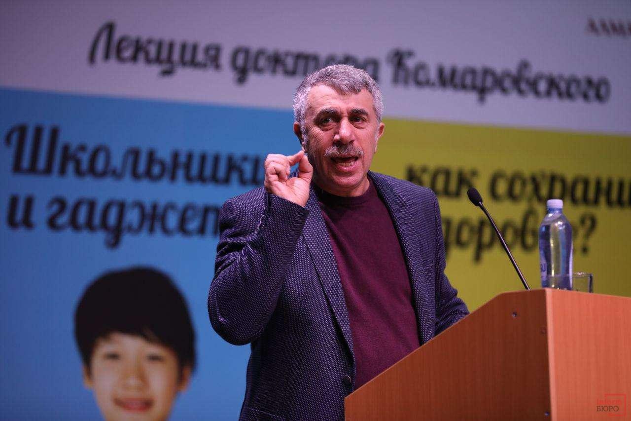 Комаровский провёл бесплатную лекцию в Алматы