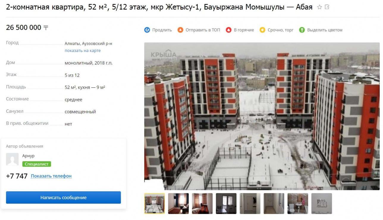 Объявление о покупке квартиры в Алматы