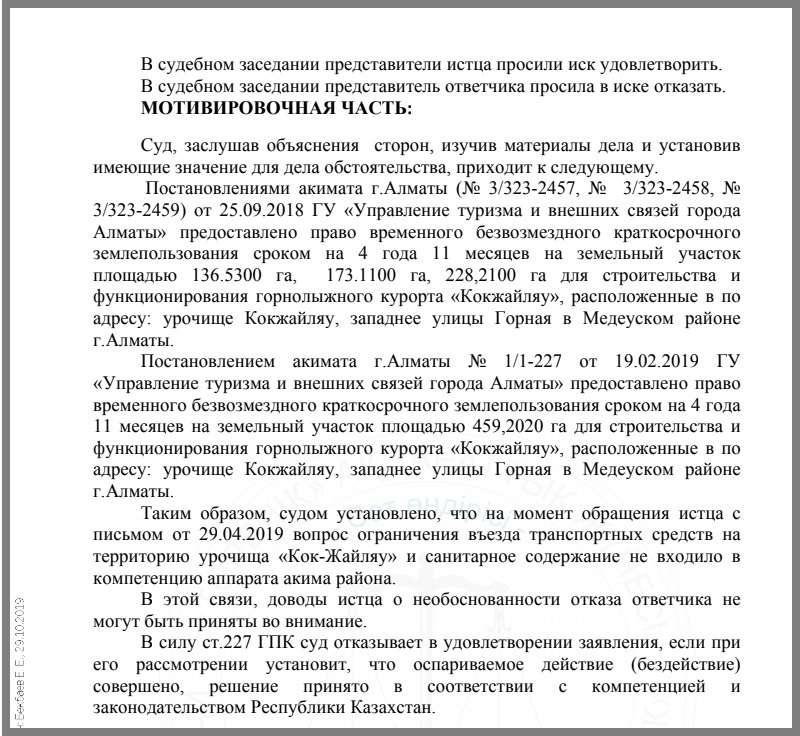 Фрагмент мотивировочной части решения судьи Е. Бекбаева