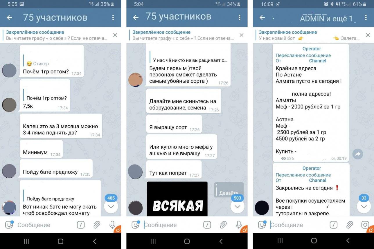 Скриншот из тематических казахстанских чатов